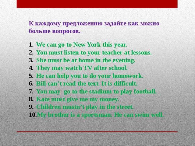 К каждому предложению задайте как можно больше вопросов. We can go to New Yor...