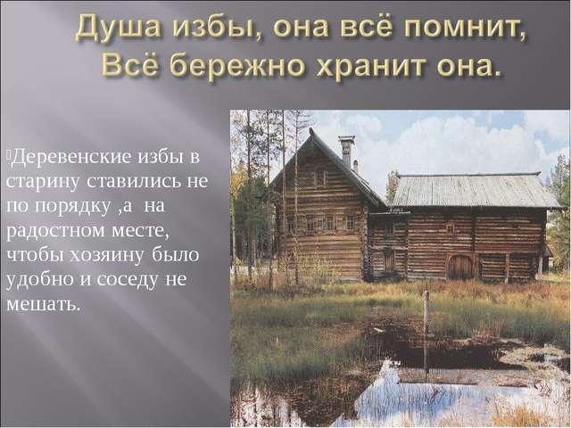 Деревенские избы в старину ставились не по порядку ,а на радостном месте, чт...