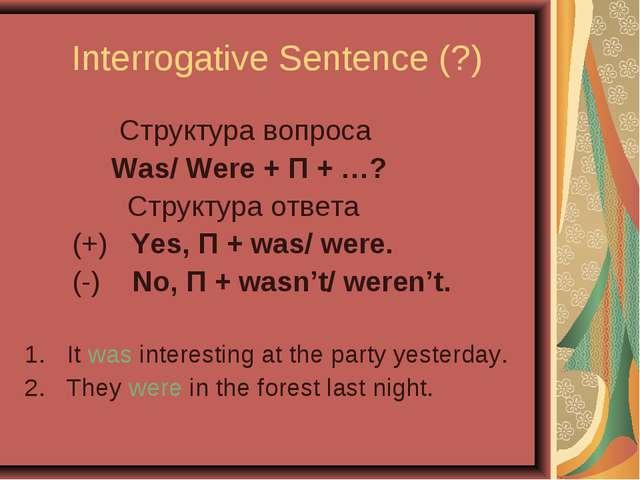 Interrogative Sentence (?) Cтруктура вопроса Was/ Were + П + …? Cтруктура от...