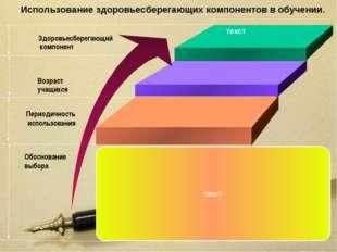 Использование здоровьесберегающих компонентов в обучении. текст Здоровьесбер
