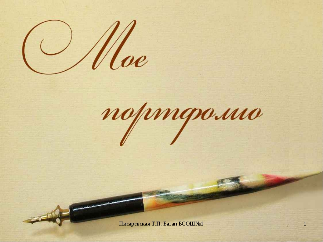 Писаревская Т.П. Баган БСОШ№1 * Писаревская Т.П. Баган БСОШ№1