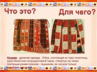 Понева - древняя одежда. Юбка, состоящая из трех полотнищ шерстяной или полуш
