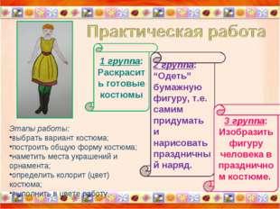 Этапы работы: выбрать вариант костюма; построить общую форму костюма; наметит