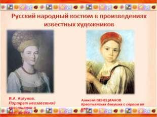 И.А. Аргунов. Портрет неизвестной крестьянки в кокошнике. Алексей ВЕНЕЦИАНОВ