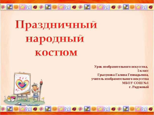 Урок изобразительного искусства, 5 класс Грызунова Галина Геннадьевна, учител...