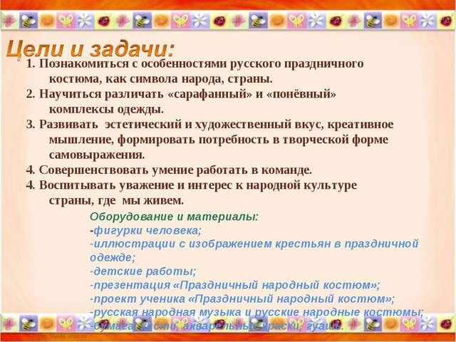 1. Познакомиться с особенностями русского праздничного костюма, как символа н...
