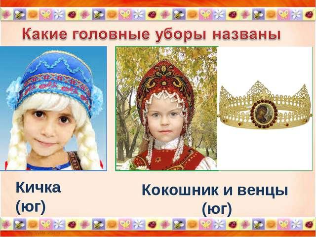 Кичка (юг) Кокошник и венцы (юг)