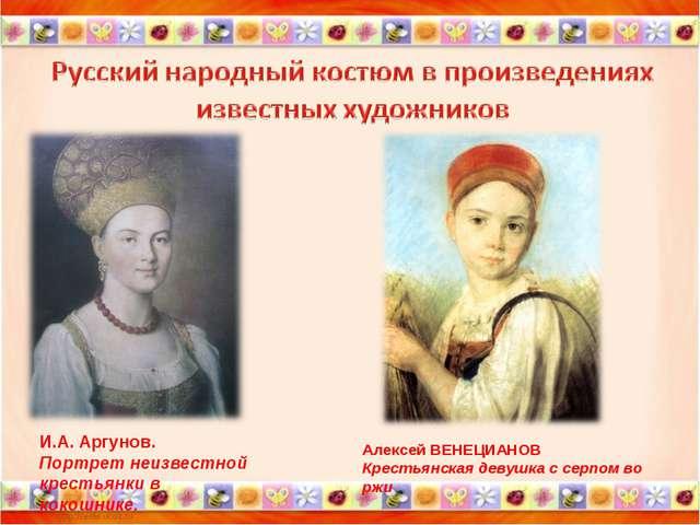 И.А. Аргунов. Портрет неизвестной крестьянки в кокошнике. Алексей ВЕНЕЦИАНОВ...