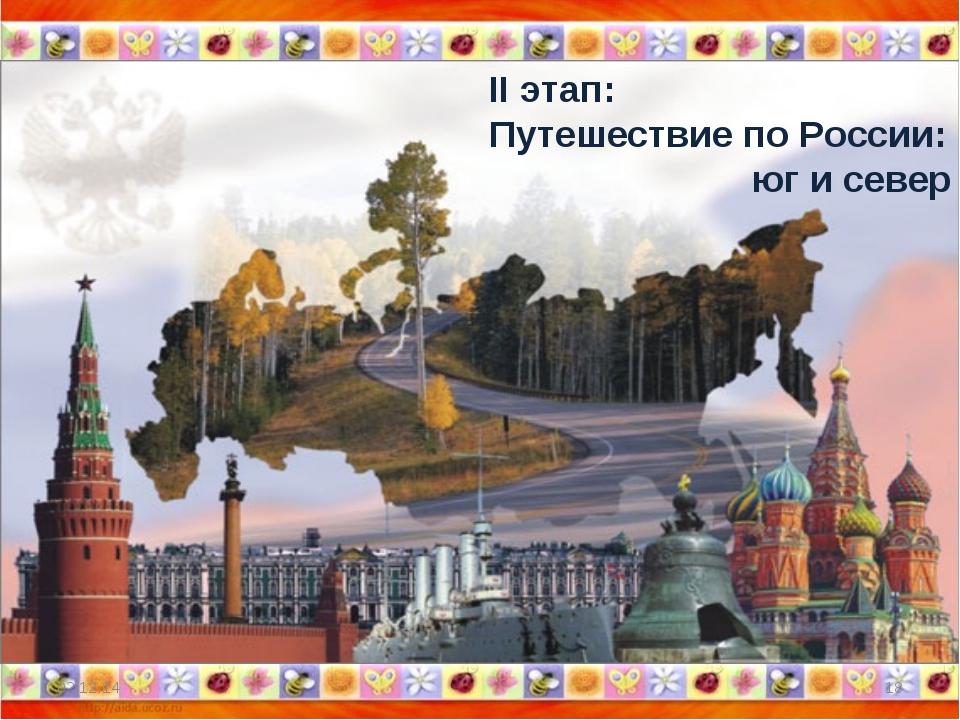 02.12.14 * II этап: Путешествие по России: юг и север