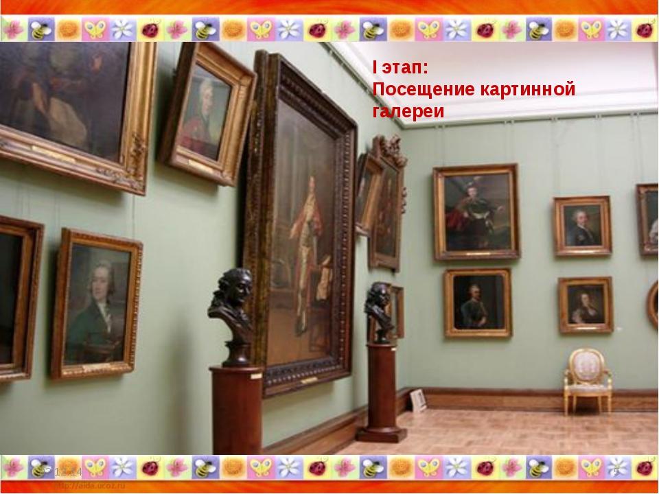 02.12.14 * I этап: Посещение картинной галереи