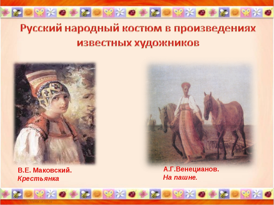 В.Е. Маковский. Крестьянка А.Г.Венецианов. На пашне.