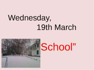 "Wednesday, 19th March ""School"""