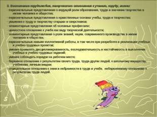 3. Воспитание трудолюбия, творческого отношения к учению, труду, жизни: - пер