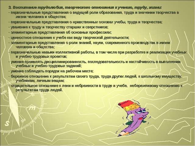 3. Воспитание трудолюбия, творческого отношения к учению, труду, жизни: - пер...