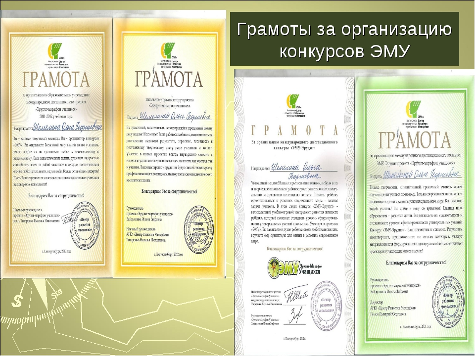 Грамоты за организацию конкурсов ЭМУ