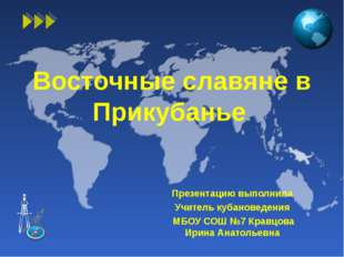 Восточные славяне в Прикубанье. Презентацию выполнила Учитель кубановедения М
