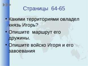 Страницы 64-65 Какими территориями овладел князь Игорь? Опишите маршрут его д