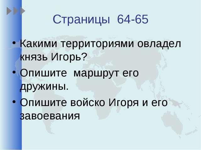 Страницы 64-65 Какими территориями овладел князь Игорь? Опишите маршрут его д...