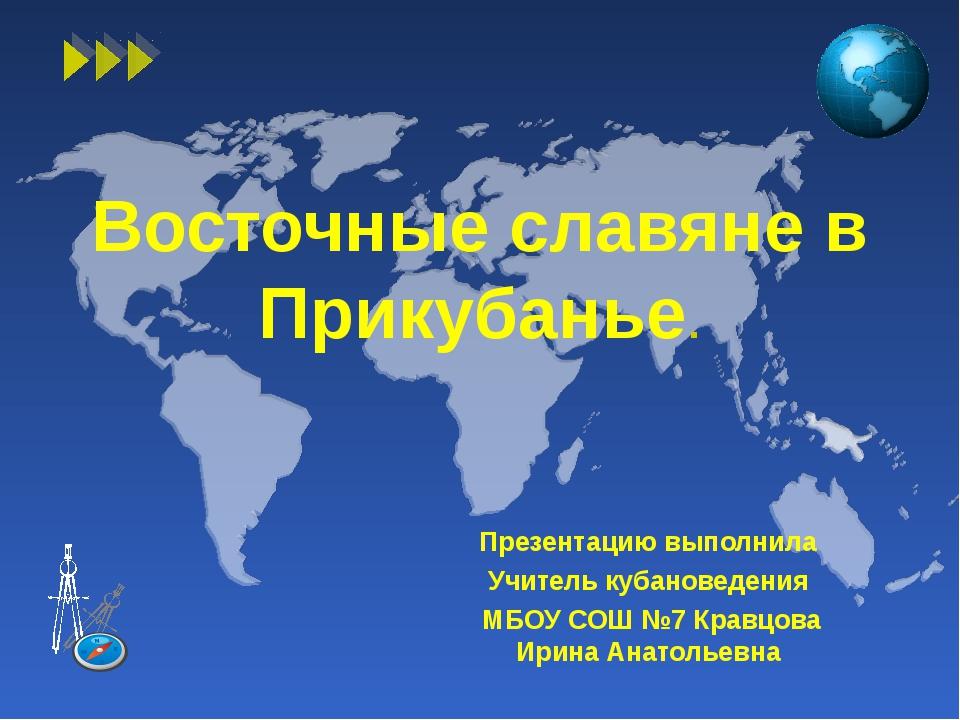 Восточные славяне в Прикубанье. Презентацию выполнила Учитель кубановедения М...