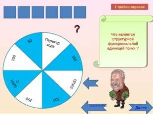 н е ф р о Что является структурной функциональной единицей почки ? Далее Выйт
