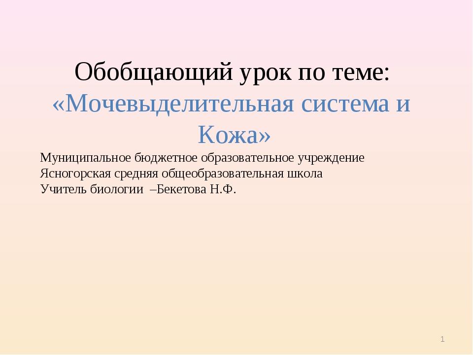 * Обобщающий урок по теме: «Мочевыделительная система и Кожа» Муниципальное б...