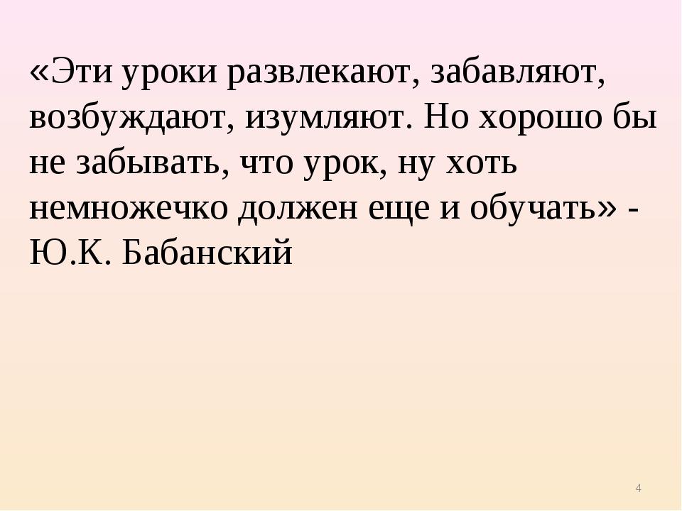 * «Эти уроки развлекают, забавляют, возбуждают, изумляют. Но хорошо бы не заб...