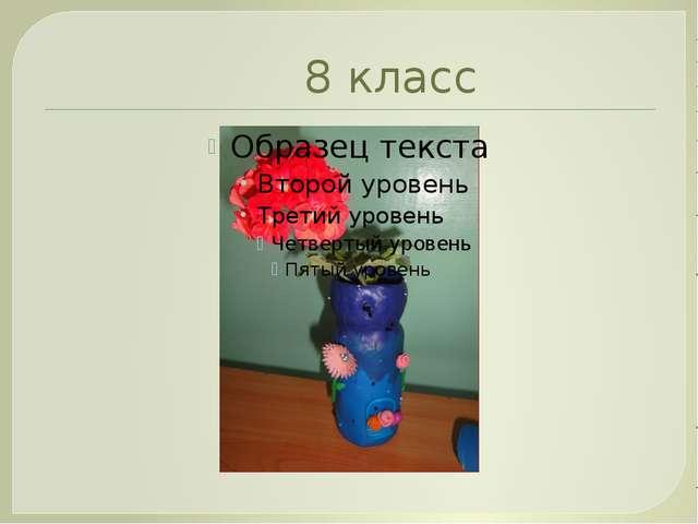 8 класс