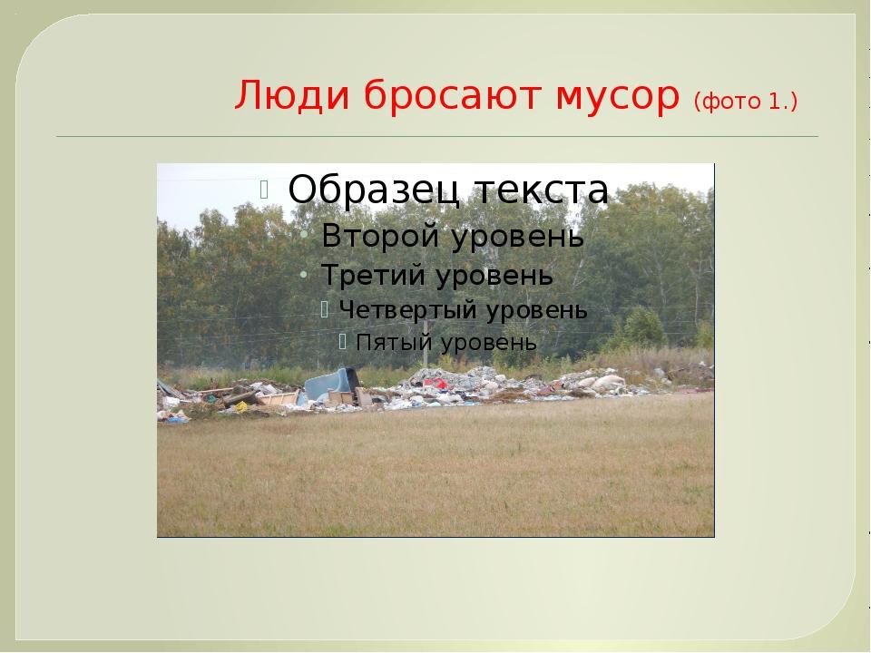Люди бросают мусор (фото 1.)