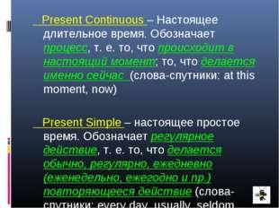 Present Continuous – Настоящее длительное время. Обозначает процесс, т. е. т