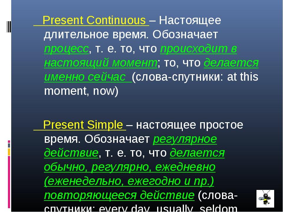 Present Continuous – Настоящее длительное время. Обозначает процесс, т. е. т...