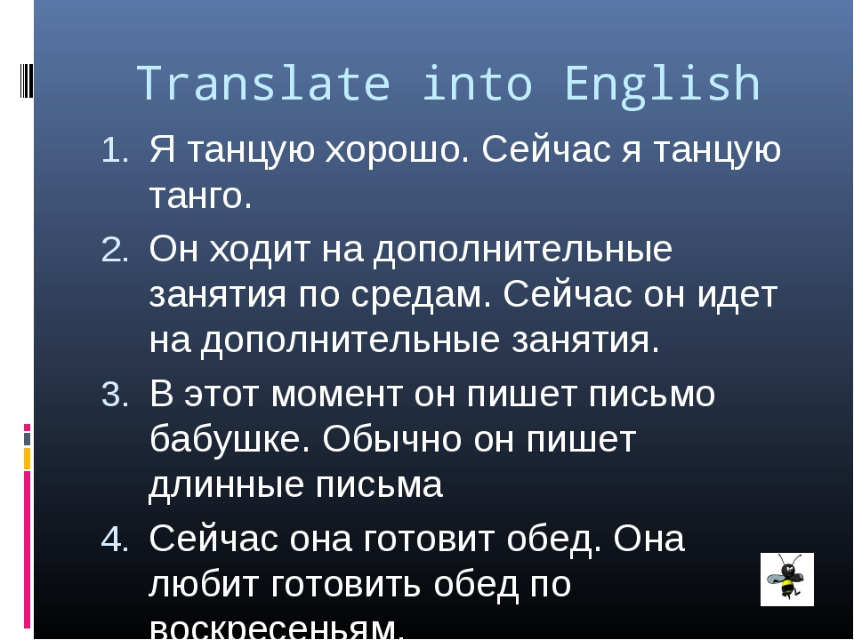 Translate into English Я танцую хорошо. Сейчас я танцую танго. Он ходит на до...