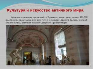 Культура и искусство античного мира Коллекция античных древностей в Эрмитаже