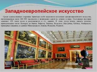 Западноевропейское искусство Среди художественных сокровищ Эрмитажа особо выд