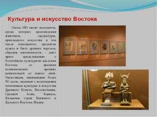 Культура и искусство Востока Около 180 тысяч экспонатов, среди которых произв
