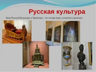 Русская культура Залы Русской Культуры в Эрмитаже - это взгляд через столети