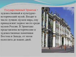 Государственный Эрмитаж · художественный и культурно-исторический музей. Вх