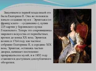 Заказчиком и первой владелицей его была Екатерина II. Она же положила начало
