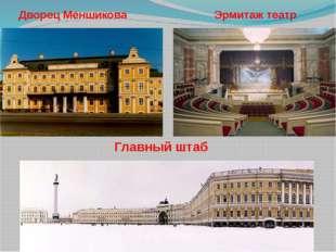 Главный штаб Дворец Меншикова Эрмитаж театр