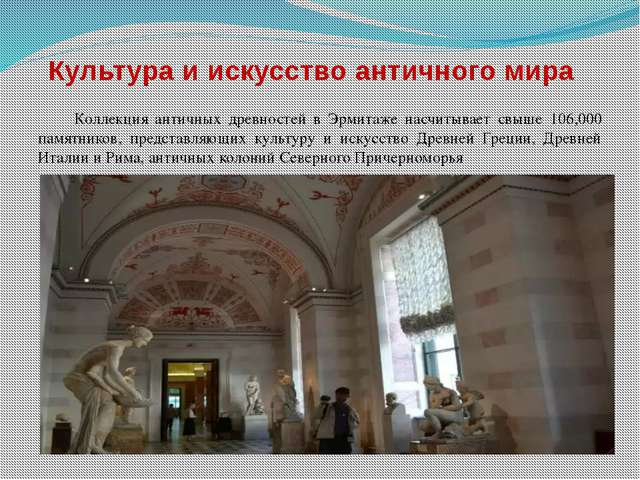 Культура и искусство античного мира Коллекция античных древностей в Эрмитаже...