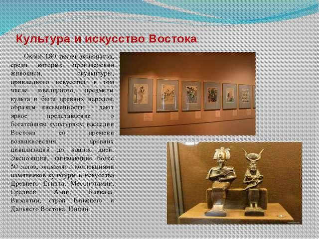 Культура и искусство Востока Около 180 тысяч экспонатов, среди которых произв...