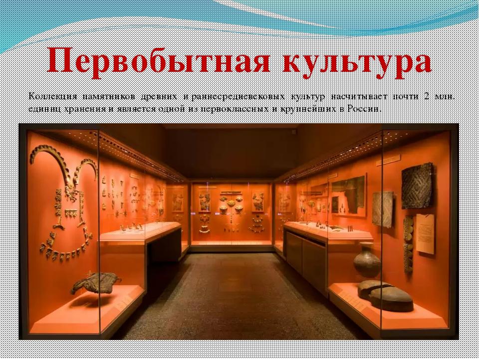 Коллекция памятников древних ираннесредневековых культур насчитывает почти...