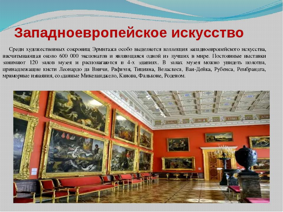 Западноевропейское искусство Среди художественных сокровищ Эрмитажа особо выд...