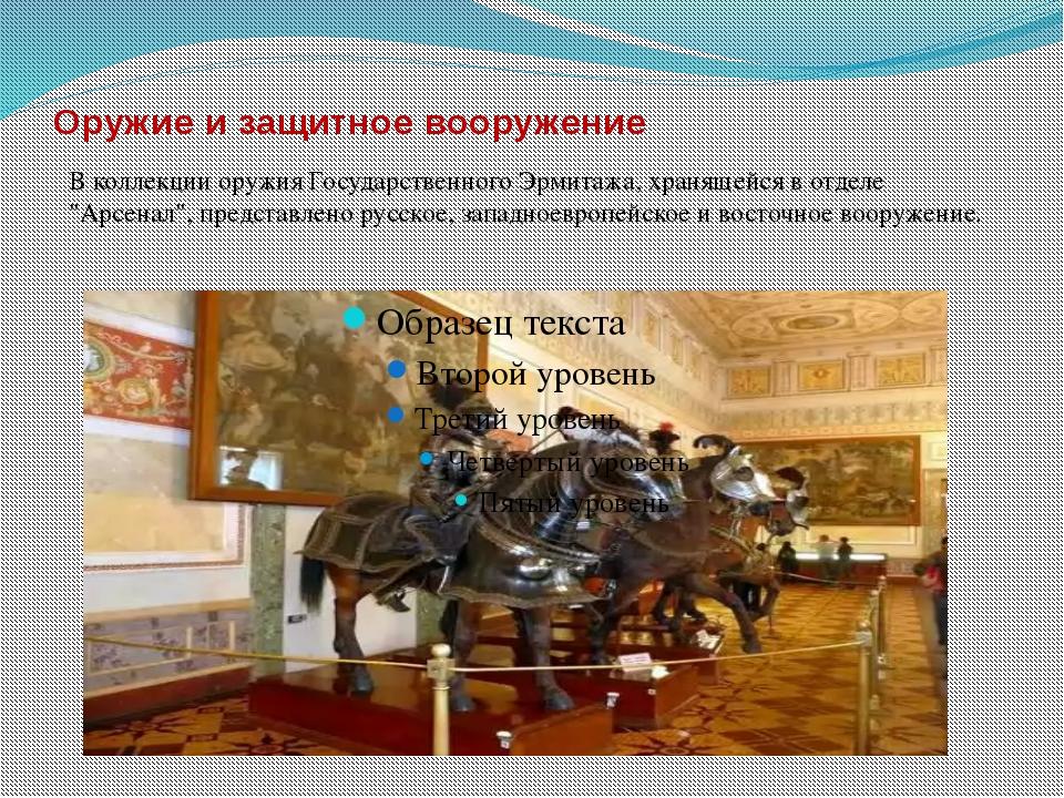 Оружие и защитное вооружение В коллекции оружия Государственного Эрмитажа, хр...