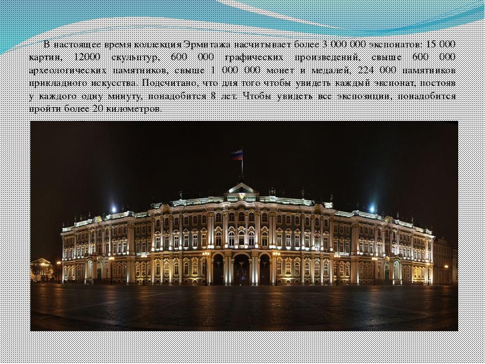 В настоящее время коллекция Эрмитажа насчитывает более 3 000 000 экспонатов:...