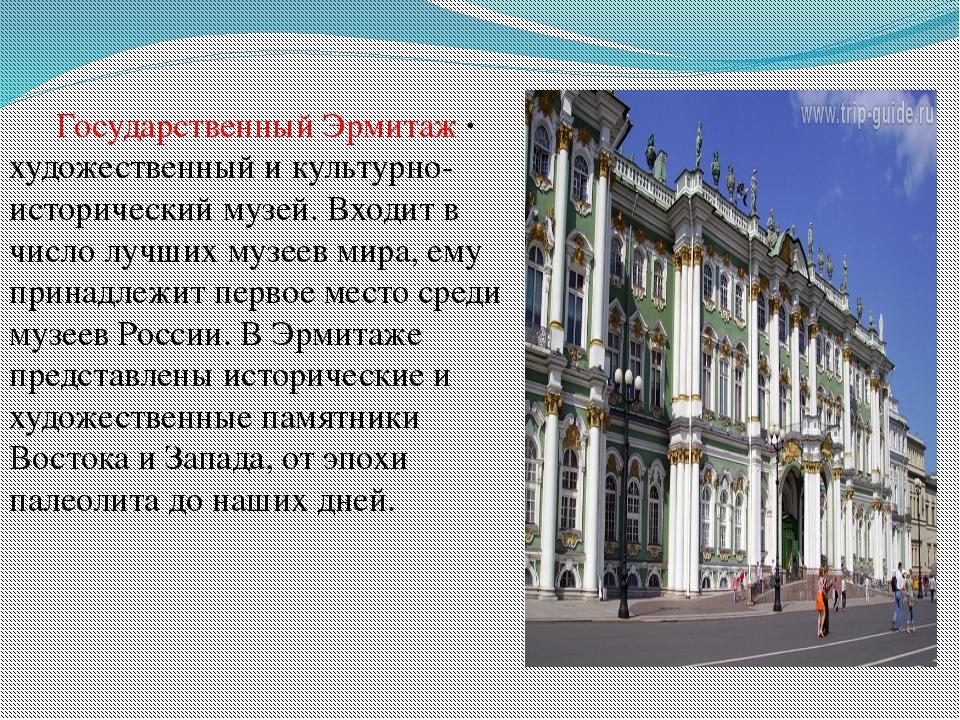Государственный Эрмитаж · художественный и культурно-исторический музей. Вх...
