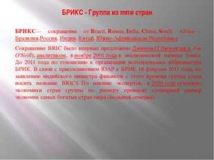 БРИКС - Группа из пяти стран БРИКС— сокращение отBrazil,Russia,India,Chin