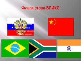 Флаги стран БРИКС