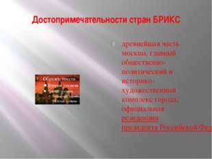 Достопримечательности стран БРИКС древнейшая часть москвы, главный общественн