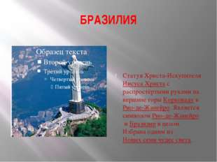 БРАЗИЛИЯ Статуя Христа-ИскупителяИисуса Христас распростёртыми руками на ве