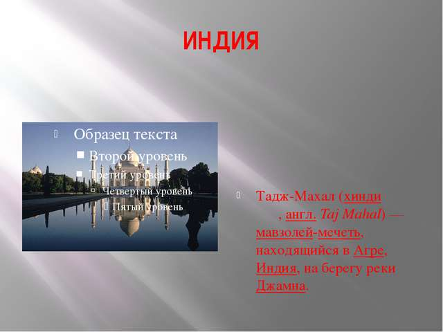 ИНДИЯ Тадж-Маха́л(хиндиताज महल,англ.Taj Mahal)—мавзолей-мечеть, находящ...